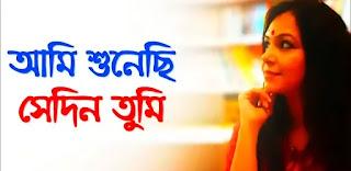 Ami Sunechi Sedin Tumi Lyrics By Moushumi Bhowmik | Bengali Song