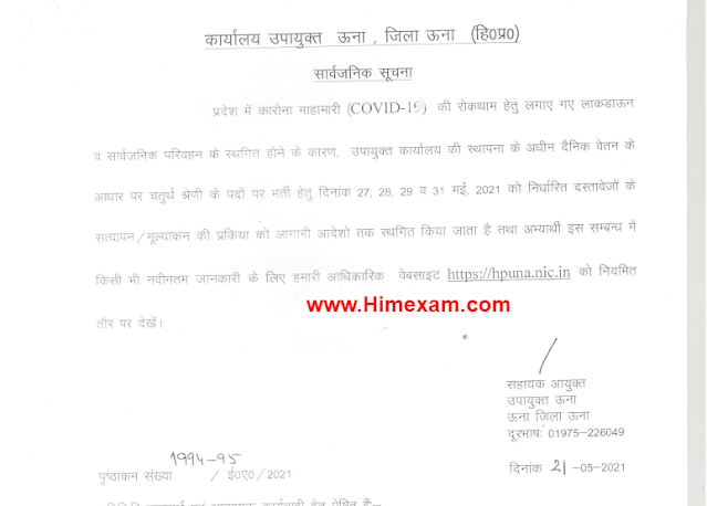 Postponement of dates of scrutiny of documents for recruitment to Class IV posts on daily pay basis-DC Office Una