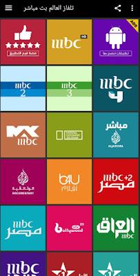 تطبيق قنوات عربية