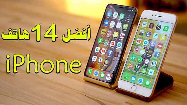 أفضل 14 هاتف آيفون يمكنك شراؤه الآن