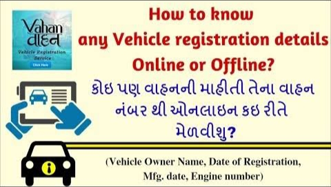How to find vehicle owner detail. Download M-Parivahan App