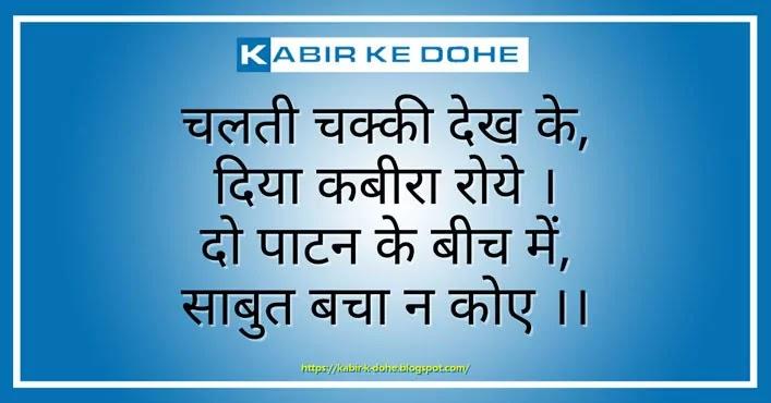 Chalti Chakki Dekh Ke