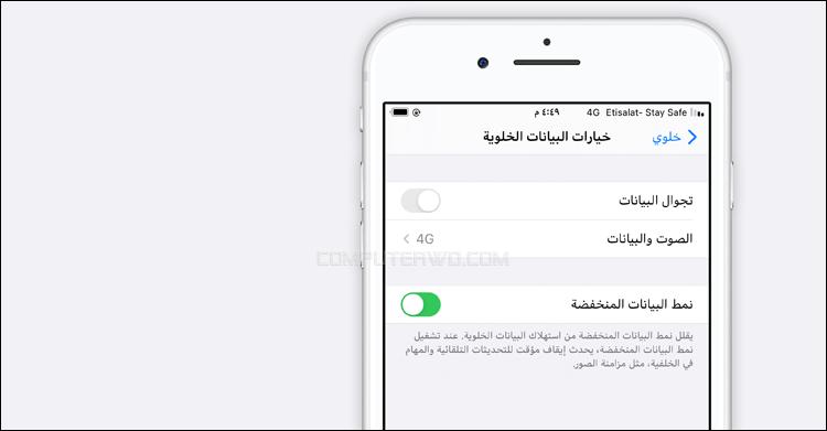 كيفية تفعيل وضع توفير باقة الانترنت في الآيفون Apple%2BiPhone%2B8%2BPlus%2BSilver
