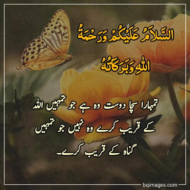 assalamu alaikum pictures