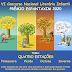 Organização do VI Concurso Nacional Literário Infantil - Prêmio Espantaxim 2020 - altera prazo de entrega dos trabalhos para o segundo semestre