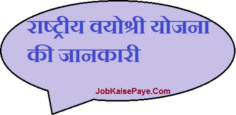 What are the benefits of Rashtriya Vayoshri Yojana