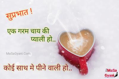 good morning love quotes in hindi 8