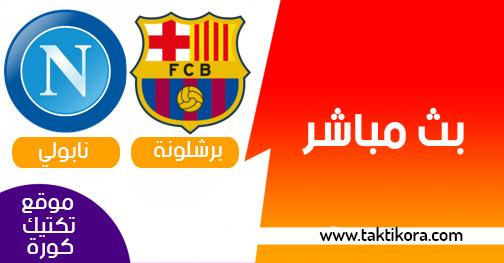 مشاهدة مباراة برشلونة ونابولي بث مباشر 08-08-2019 مباراة ودية