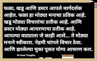 good-thoughts-in-marathi-on-life-sunder-vichar-suvichar-status-vb-vijay-bhagat-आयुष्य-जीवन-आव्हान-फळा-खडू-डस्टर