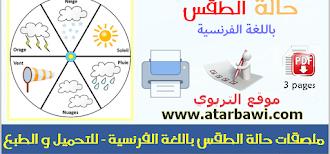 ملصقات حالة الطقس باللغة الفرنسية - للتحميل و الطبع PDF