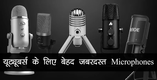 Best Microphone for YouTube in India