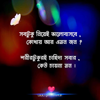 bangla valobasar quotes