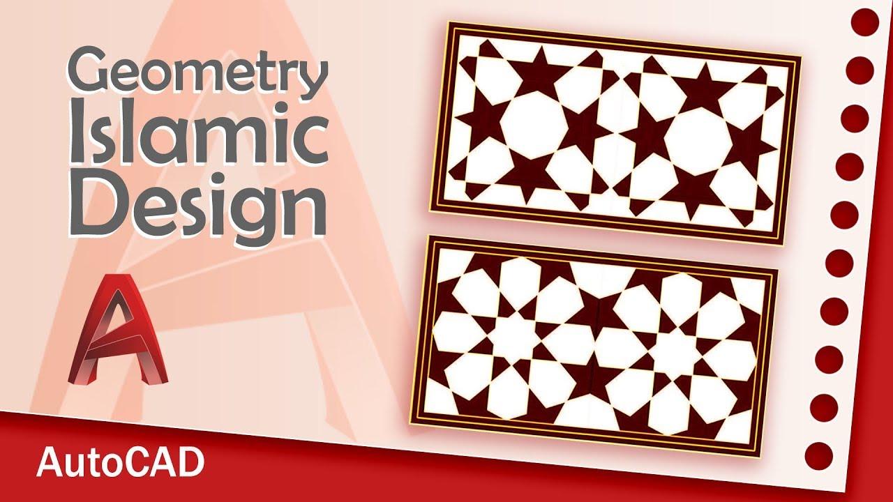 الدرس الرابع - تصميم زخرفة إسلامية  باستخدام برنامج الأوتو كاد