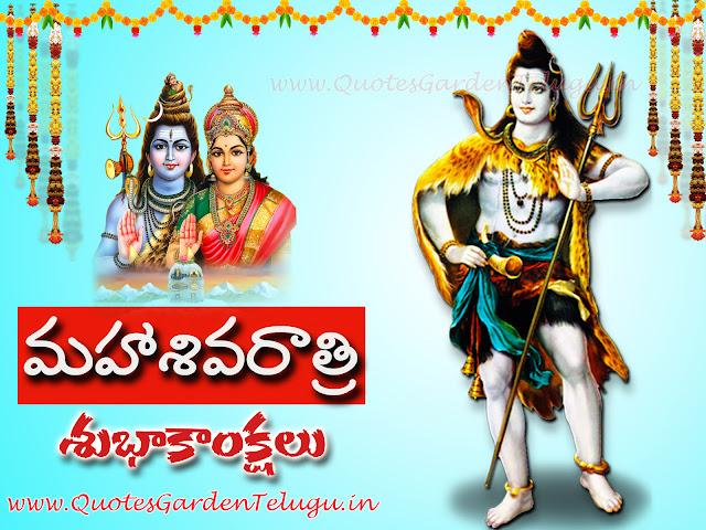 Maha shivaratri subhakankshalu in telugu