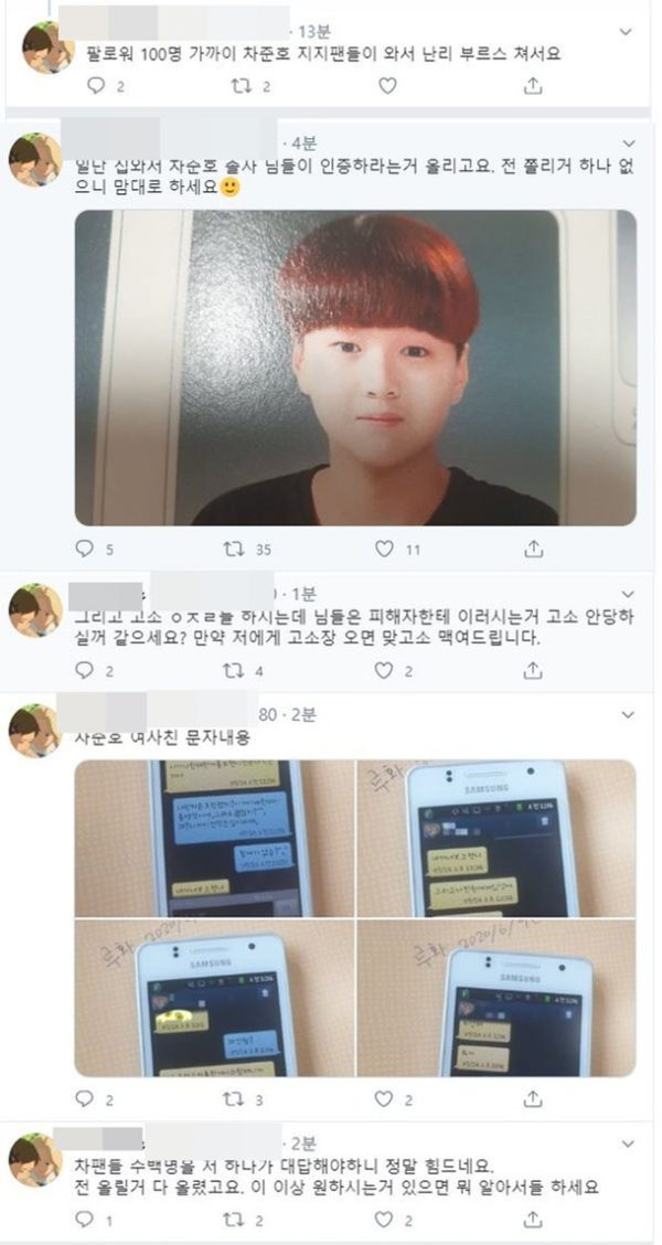 Former X1, Cha Jun Ho Accused of Bullying During School Day