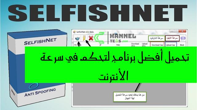 تحميل برنامج  Selfishnet لحظر المستخدمين من الشبكة الخاصة بك أخر إصدار