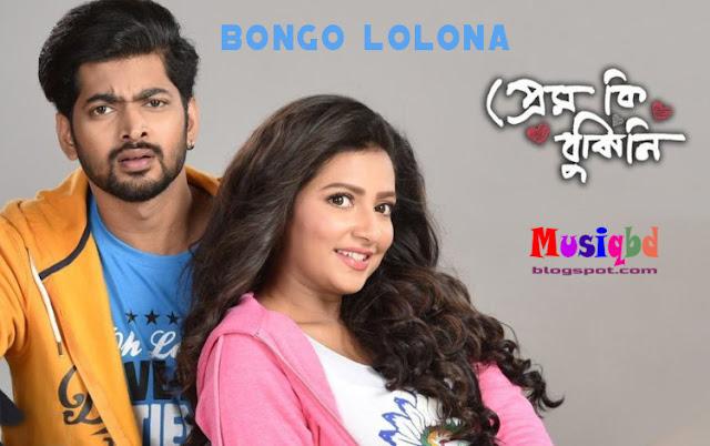 Bongo Lolona By Savvy-Prem Ki Bujhini (2016) Bengali Movie Mp3 Song Download