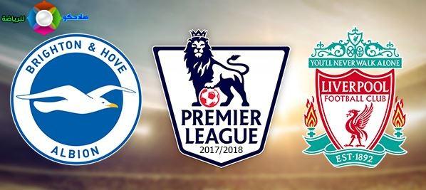 موعد مباراة ليفربول وبرايتون والقنوات الناقلة والتشكيل المتوقع في الدوري الإنجليزي