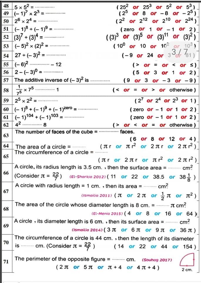 مراجعة Math للصف السادس الابتدائى الترم الثانى منهج ابريل 3