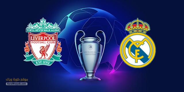 نتيجة مباراة ليفربول وريال مدريد اليوم 14 أبريل 2021 في دوري أبطال أوروبا