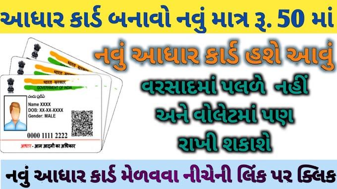 How to get Aadhaar card printed in PVC form