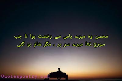 Sad Poetry, urdu Sad Poetry, Sad quotes, Sad Poetry in urdu, Sad new Poetry,