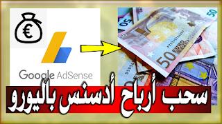 سحب اموال google adsence جوجل ادسنس من البنك