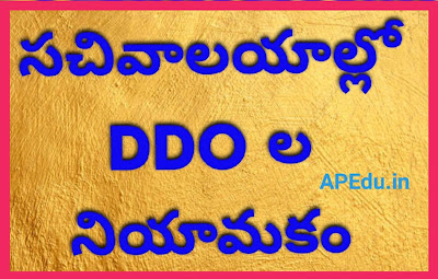 Appointment of DDOs in Secretariats