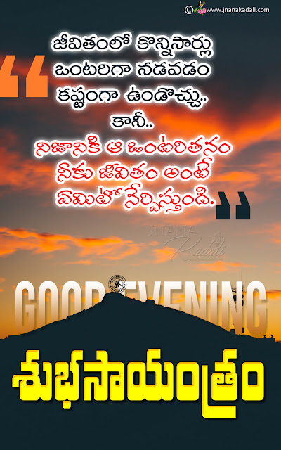 Good Evening Telugu Most Satisfying Self motivational Thoughts hd wallpapers,Good evening telugu quotes hd wallpapers-Self Motivational Good evening Messages,Good Evening Telugu Inspirational quotes Images and Messages wishes greetings,Inspirational Good evening Quotes with Beautiful Images,Famous telugu good evening quotes hd wallpapers-Self Motivational Quotes in Telugu,Good evening Heart Touching words in Telugu-Subhasayantram in telugu,Inspirational Telugu Good Evening Quotes messages-best good evening thoughts in telugu,Telugu Subhasayantram quotes hd wallpapers-best good evening Quotes hd wallpapers in telugu,