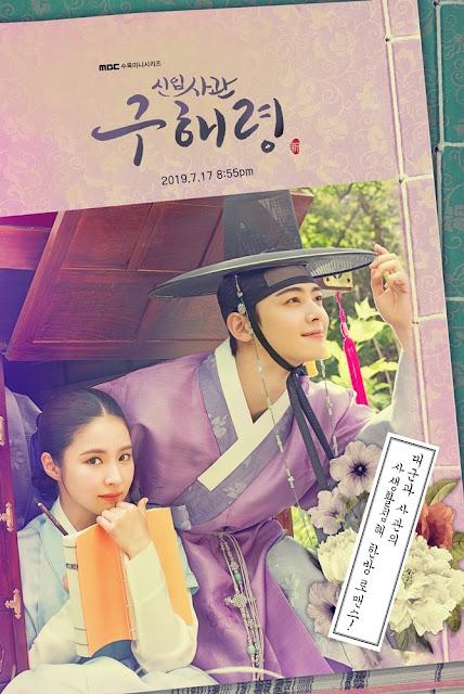 Sinopsis Drama Korea Rookie Historian Goo Hae Ryung