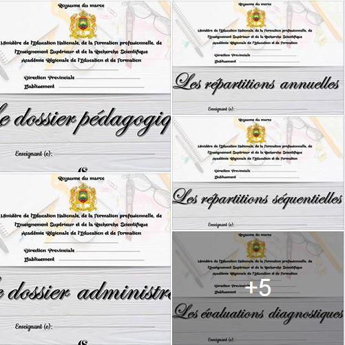 Rubriques des dossiers  أغلفة لتنظيم الوثائق