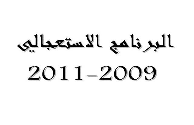 تحميل البرنامج الإستعجالي 2011 - 2009