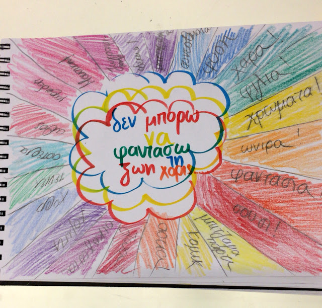 ζωή, χωρίς, χρώματα, γραπτός λόγος, δυσλεξία