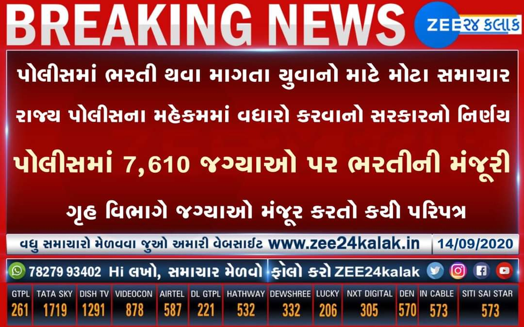 Police Department New recruitment will come in Gujarat Police this year 2020-21| New 7610 spaces were approved.
