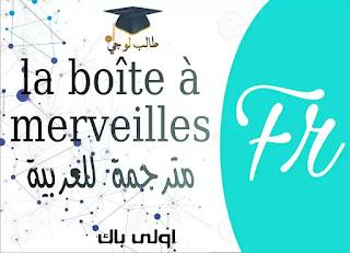La Boîte à merveilles كاملة بالعربية / حصري للغاية / تحميل الان
