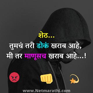 Best-Marathi-Attitude-Dialogue