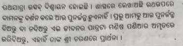 Tum Anchal ra Gotiye Parba (A Festival in Village) Essay Rachana In Odia Language Download