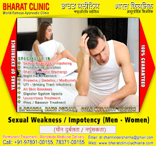 Sex Doctors Doctors Treatment Clinic in India Punjab Ludhiana +91-9780100155, +91-7837100155 http://www.bharatclinicludhiana.com