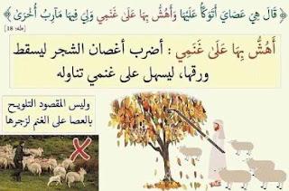 لفهم آيات القرآن الكريم 16.jpg