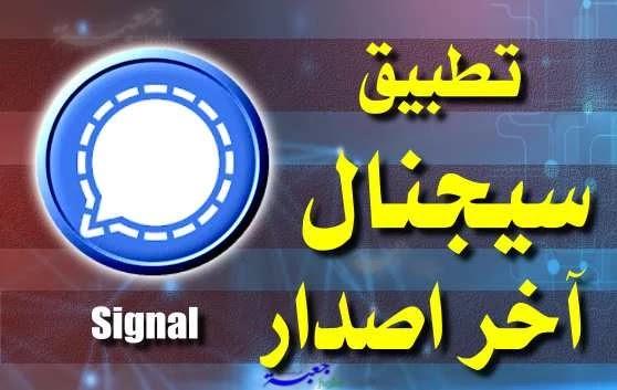 تطبيق سيجنال Signal اخر اصدار