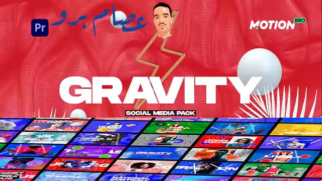 تنزيل حزمة Gravity Social Media لرنامج ادوبي بريمير
