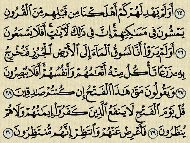 شرح وتفسير سورة السجدة Surah As-Sajdah (من الآية 21  إلى الآية 30 )