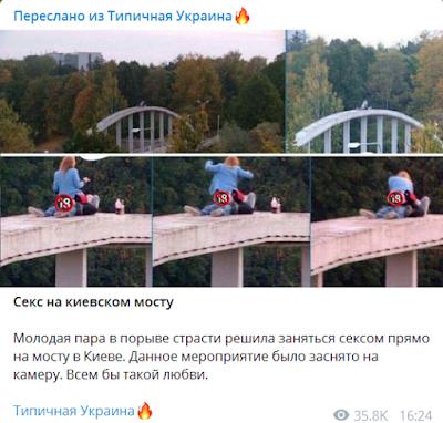 В Киеве пара занялась сексом на мосту