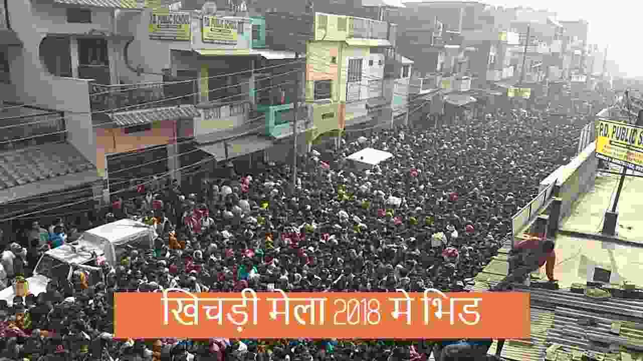 Khichdi Mela Photo Gorakhpur