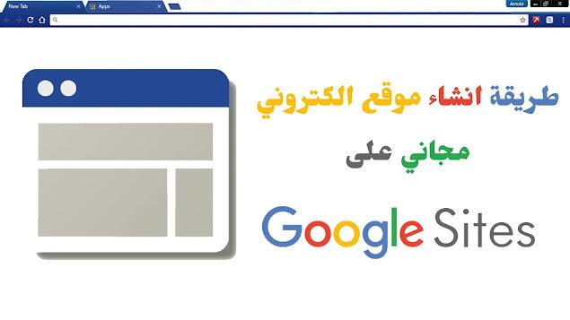 طريقة إنشاء موقع مجاني على google sites