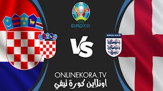 مشاهدة مباراة إنجلترا وكرواتيا القادمة بث مباشر اليوم  13-06-2021 بطولة أمم أوروبا