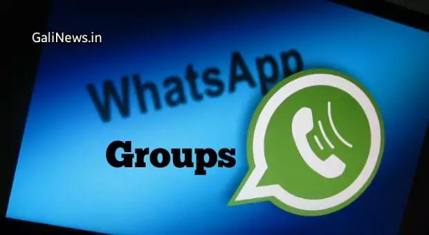 बेस्ट व्हाट्सएप ग्रुप नेम 2021 | Best WhatsApp Group Names in Hindi