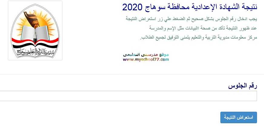 رابط نتيجة الشهادة الإعدادية محافظة سوهاج 2020 بالاسم ورقم الجلوس