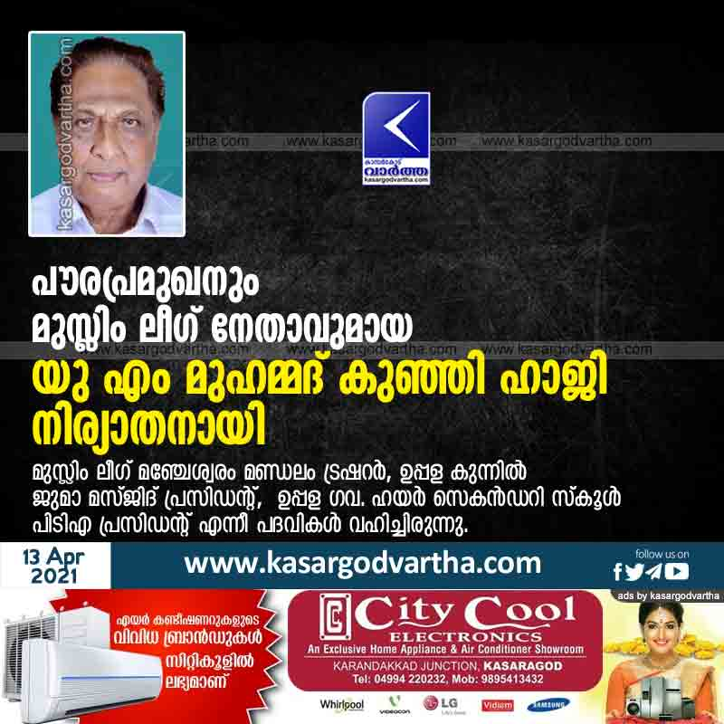 Kasaragod, Kerala, News, Obituary, UM Muhammad Kunhi Haji leader of Muslim League passed away.