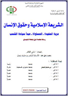 مذكرة ماجستير : الشريعة الإسلامية وحقوق الإنسان PDF